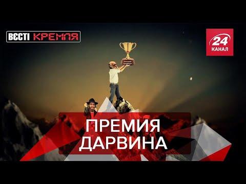 Облизывания святынь во время коронавируса, Вести Кремля. Сливки, часть 2, 28 марта 2020