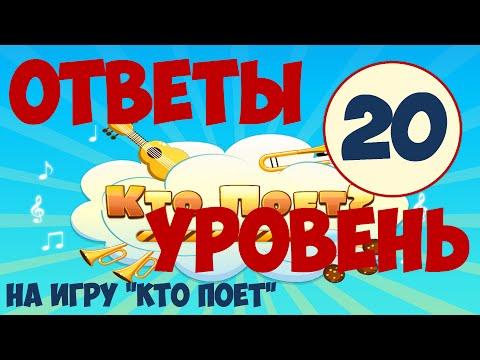 КТО ПОЁТ? 121-135 уровень | Ответы на игру Кто поёт? в Одноклассниках, ВКонтакте