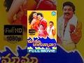 Mama Bagunnava Full Movie | Rajendra Prasad, Rambha, Mohini | Kodi Ramakrishna | Vidya Sagar