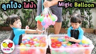 หนูยิ้มหนูแย้ม   เล่นลูกโป่งน้ำ Magic Balloon