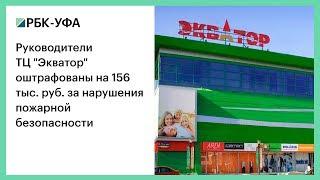 """Руководители ТЦ """"Экватор"""" оштрафованы на 156 тыс. руб. за нарушения пожарной безопасности"""