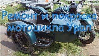 покраска мотоцикла своими руками видео