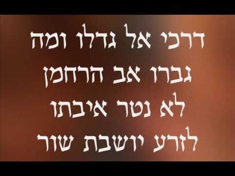 פיוטים - דוד אוטמזגין ליאור אלמליח דוד ויצמן בקשות