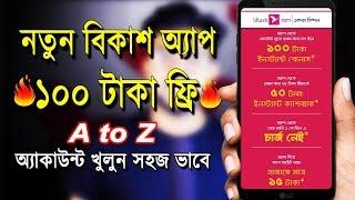 নতুন বিকাশ অ্যাপ | ১০০ টাকা ফ্রি | New Bkash App A to Z | How to Create Bkash Account | Bkash Review