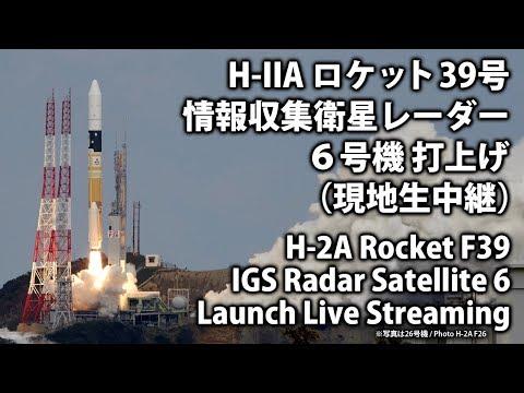 【現地中継】H-IIAロケット39号機打上げ / H-2A Rocket F39 IGS Radar Satellite-6 Launch Live Streaming