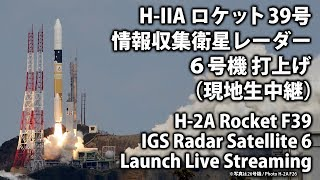 【現地中継】H-IIAロケット39号機打上げ / H-2A Rocket F39 IGS Radar Satellite-6 Launch Live Streaming thumbnail