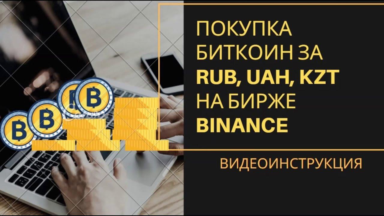 купить биткоин за рубли на бирже