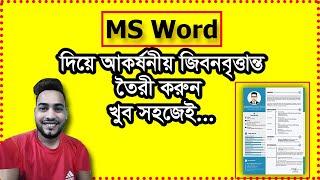 How to Create an Elegant Simple Resume in Microsoft Word in Bangla || CV Design || Tutorial