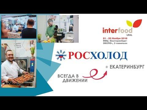 InterFood Ural - 2018 News