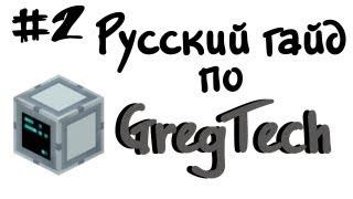 Русский гайд по GregTech #2 - Minecraft