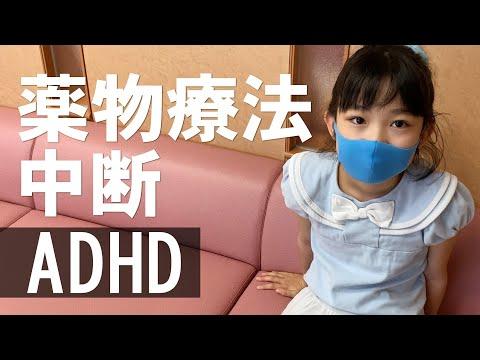 ADHDの治療薬をもらうため病院へ 中断原因とその後の対策