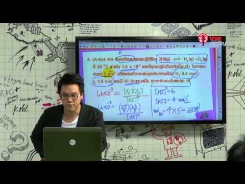 สอนศาสตร์ : PAT3 เคมี : สมดุลเคมี