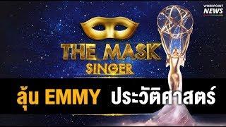 The Mask Singer ลุ้นสร้างประวัติศาสตร์วงการทีวีไทย