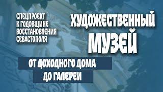 Художественный музей. К годовщине восстановления Севастополя