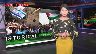 MCN INTERNATIONAL NEWS BULLETIN (18 FEB 2020)