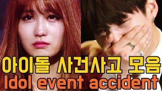 vuclip 아이돌 사건사고모음(BTOB,BTS,MAMAMOO,RedVelvet,GFRIEND,SEVENTEEN,TWICE,PRISTIN/Idol event accident)
