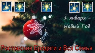 1 Января 2020 год Ростов на Дону Наша СемьЯ Воссоединилась Мы Любим Нашу Семью