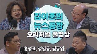 5.14(월) 김어준의 뉴스공장 / 홍영표, 정일용, 김동엽, 박시영, 배종찬, 김은지