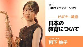 【日本サクソフォーン協会配信事業】柳下柚子《日本におけるサクソフォーンの専門教育について》