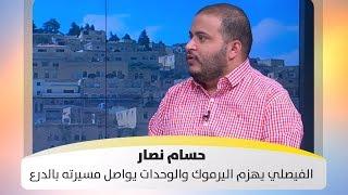 حسام نصار - الفيصلي يهزم اليرموك والوحدات يواصل مسيرته بالدرع