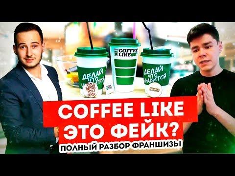 Кофе лайк это фейк? Разбор франшизы Аяза Шабутдинова