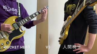 Buckethead VS NINGEN ISU(人間椅子)【Guitar Riffs Battle】 Without forgetting a comment and channel registration, please. I thank. Guitar: Gibson SG Song ...