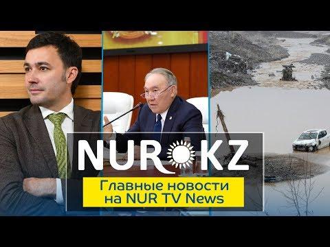 Главные новости Nur TV News 21.10.2019