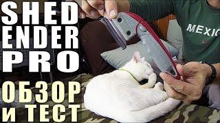 Дешедер - Обзор и Тест на Коте! (Shed Ender Pro Review Test on Cat)