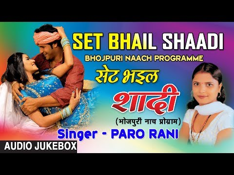 SET BHAIL SHAADI | OLD BHOJPURI NAACH PROGRAMME AUDIO SONGS JUKEBOX | SINGER - PARO RANI