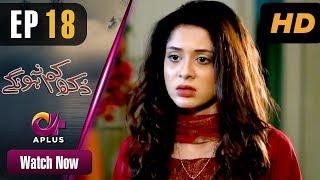 Dukh Kam Na Honge - Episode 18   Aplus Dramas   Saba Faisal, Nadia Afghan, Babar   Pakistani Drama
