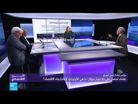 بغداد تحصل على 30 مليار دولار.. ما هي الأولويات لإعادة بناء الاقتصاد؟  - 20:21-2018 / 2 / 16