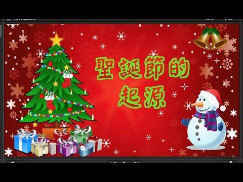 【安潔亞故事花園】聖誕節的起源 - YouTube