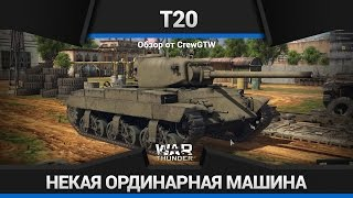 War Thunder - Обзор Т20