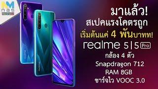 มาแล้ว realme 5 และ 5 Pro มือถือกล้อง 4 ตัว แค่ 4 พันบาท จัดชิป Snapdragon 712 จับคู่ RAM 8GB!