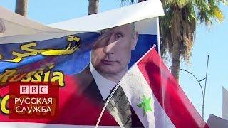 """Демонстрация в Сирии: """"Путин - наш президент"""" - BBC Russian"""