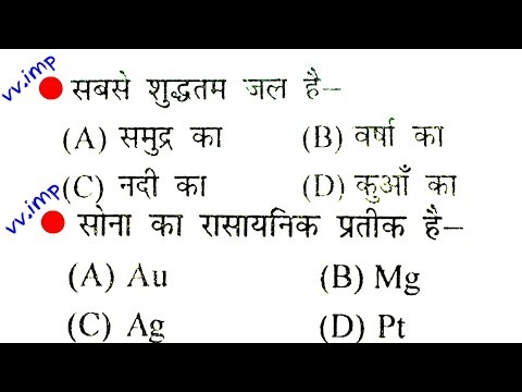 M.Imp 50 Science +General Awareness +Current Affairs Questions for railway group d, alp, technician