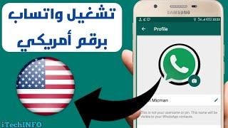 شرح بالتفصيل للحصول على رقم امريكي و تشغيل به واتساب