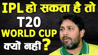 If IPL 2020 is held in place of T20 World Cup questions will be raised - Inzamam-Ul-Haq
