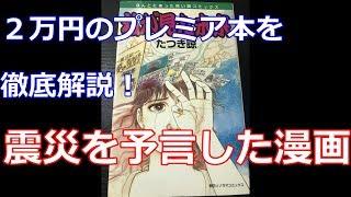 漫画で描き残す東日本大震災 ストーリー311(1)