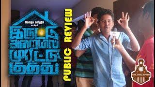 அருமை ! அருமை ! | Iruttu Araiyil Murattu Kuththu | Public Review | Carnival Cinemas | TCE