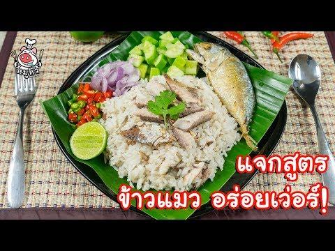 [แจกสูตร] ข้าวคลุกปลาทู - สูตรลับของเจ๊หมู