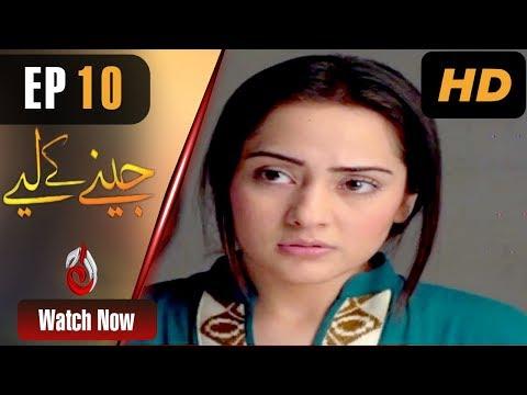 Jeenay Ke Liye - Episode 10 | Aaj Entertainment Dramas