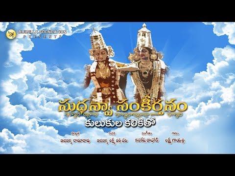 Kulukula Kalikitho -Laxmi Gayathri