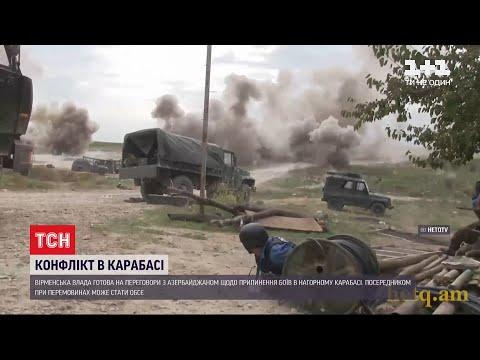 Вірменія готова говорити з Азербайджаном про припинення боїв у Нагірному Карабасі