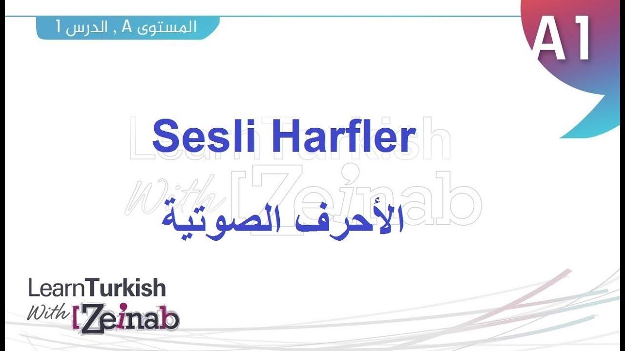 تعلم التركية مع زينب  - المستوى الأول - الدرس الثاني - الأحرف الصوتية - Sesli Harfler
