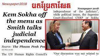 មិនបាននិយាយពីការដោះលែងកឹមសុខាទេ | Kem Sokha off the menu as Smith talks judicial independence