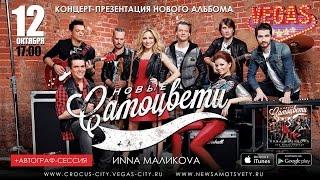 Лучшие музыкальные клипы Инна Маликова и Новые Самоцветы Вся жи