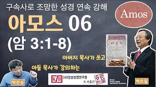 [구속사로 조망한 성경연속강해] 아모스 06 (암 3:…