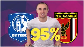 Витебск Славия Мозырь / Прогнозы на Спорт