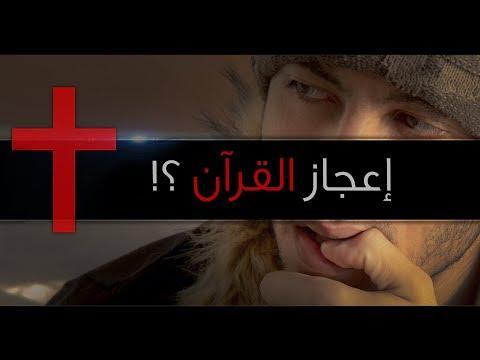 الشيخ عثمان الخميس تبديد الظلام الشيعة وحالهم مع القرأن